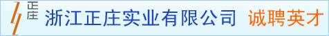 浙江正庄实业有限公司